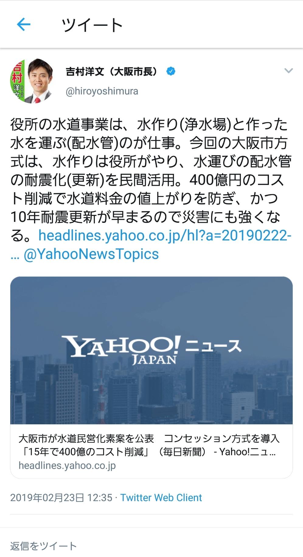 【悲報】大阪市長選、自民候補の応援に国民民主、立憲民主、連合、部落解放同盟が集結!  [938941456]->画像>28枚