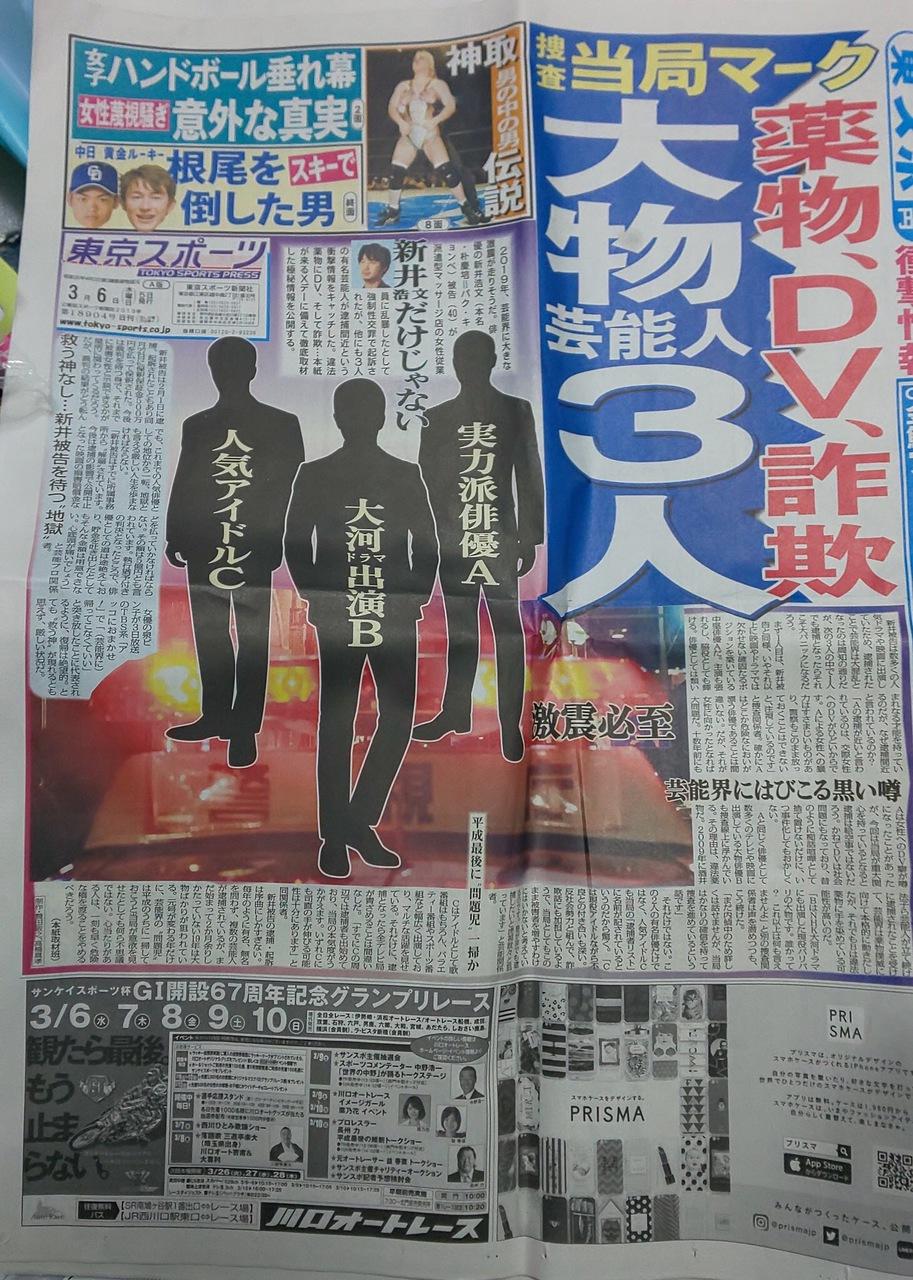 ピエール瀧「コカイン逮捕」でNEWS・手越祐也に心配の声!? 新「東スポ予言記事」に憶測